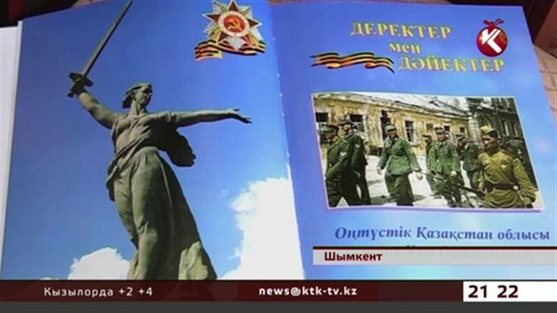Книгу о подвигах ветеранов издадут в Шымкенте