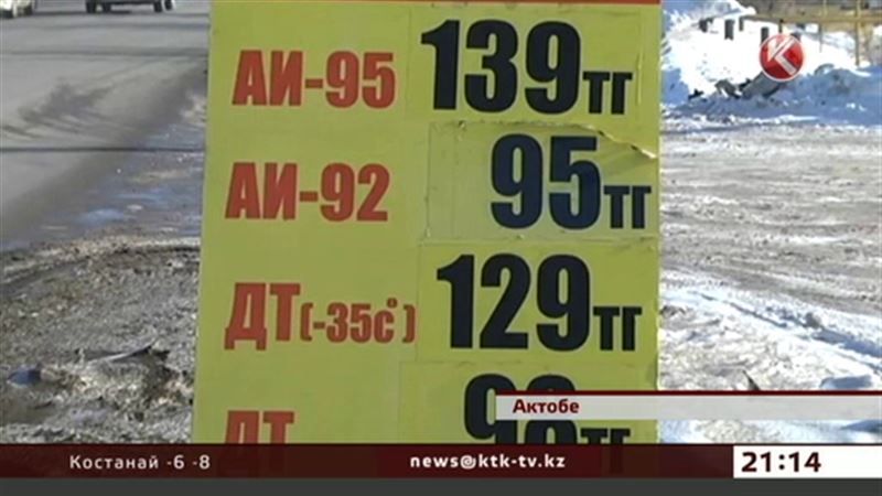 Рекорд стоимости бензина зафиксирован в Актобе