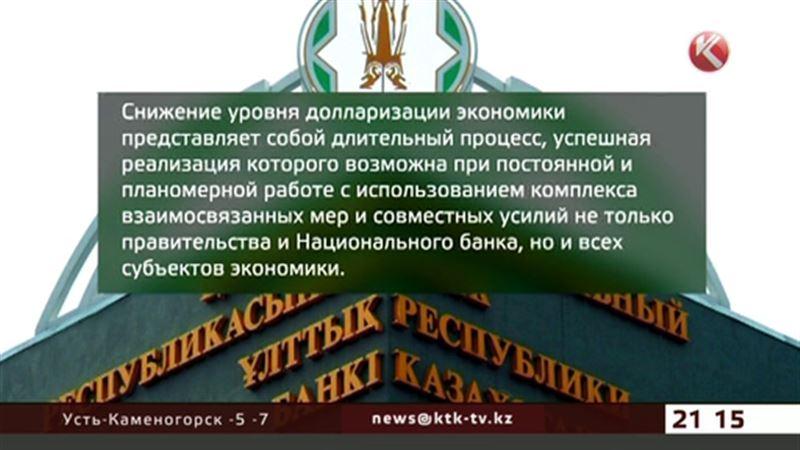 Как Казахстан проведет дедолларизацию, рассказали банкиры