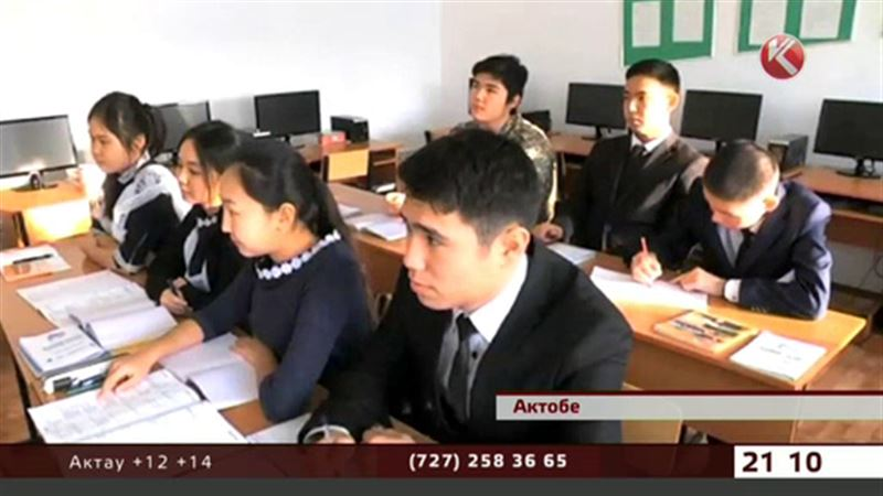 В актюбинских школах дети теперь заканчивают учёбу ближе к ночи