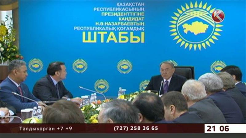 Доверенные лица Нурсултана Назарбаева получили инструкции