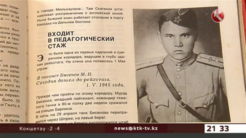 Водрузить флаг на здание Рейхстага помог танкист Мурад Бисенов