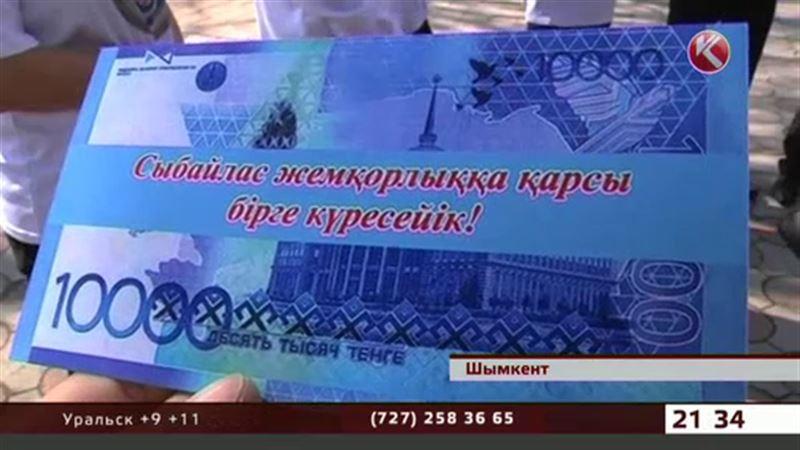 В Шымкенте прохожим раздали три миллиона тенге