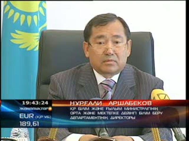 В Министерстве образования заявили, что ведомство не причастно к скандалу с учебником по ПДД