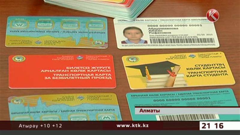 Дизайн автобусных карт алматинцы выберут сами