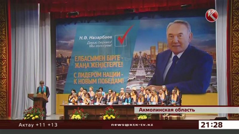 Партийцы призвали казахстанцев принять участие в выборах