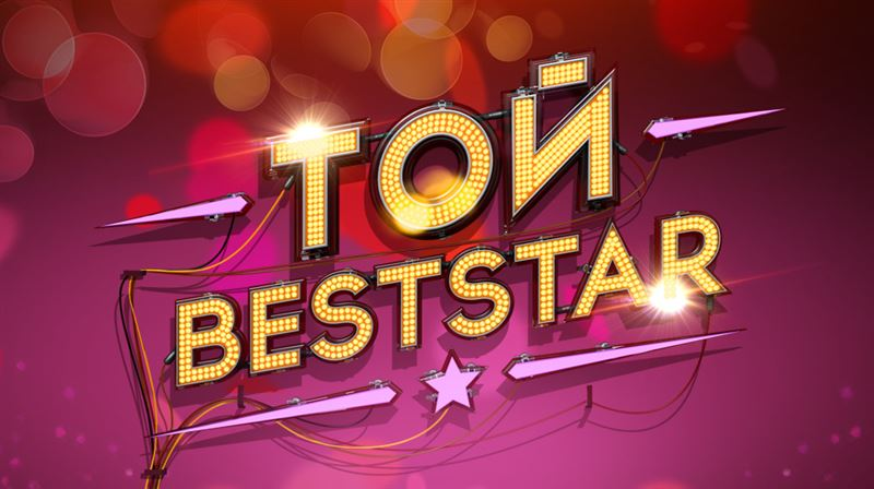 Той BestStar