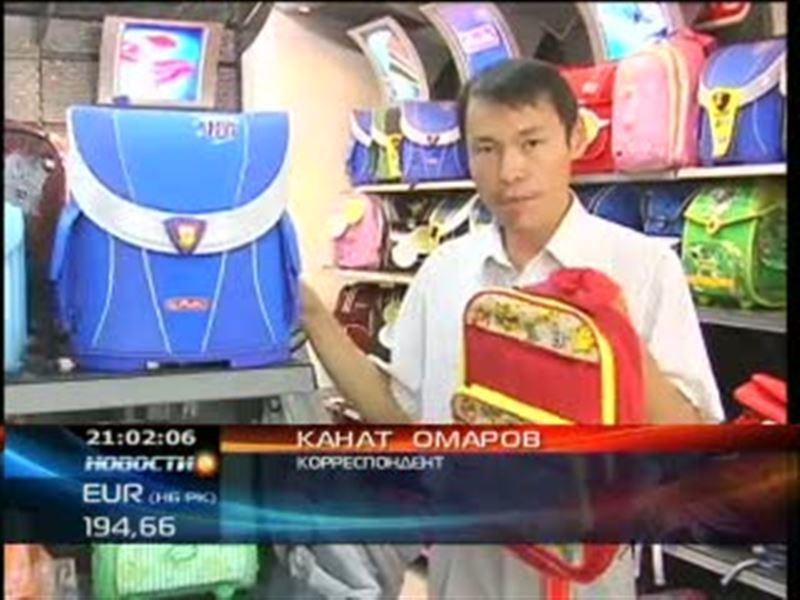 В Казахстане начали распределять образовательные гранты, а родители первоклассников подсчитывают предстоящие расходы