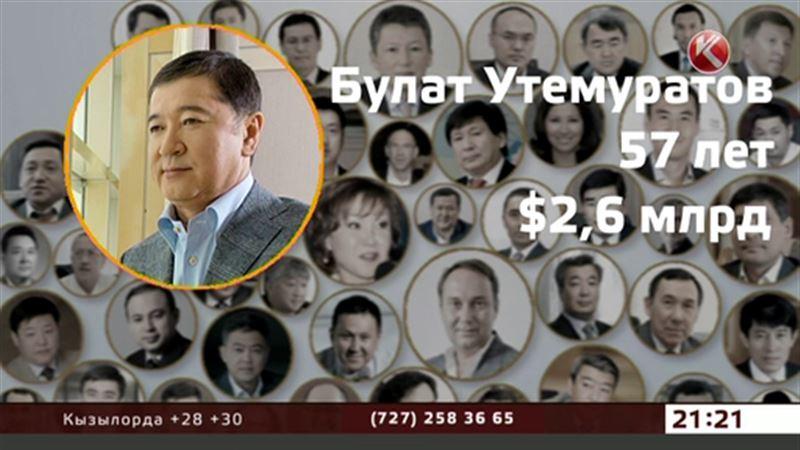 Кто самый богатый в Казахстане