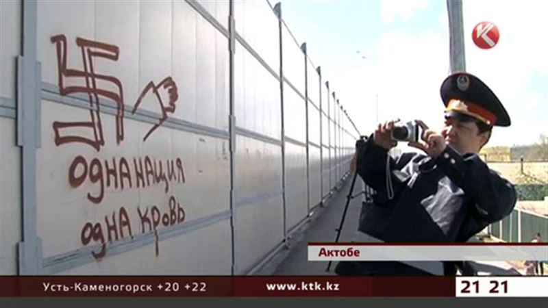 Свастика на мосту: актюбинцы требуют наказать виновных