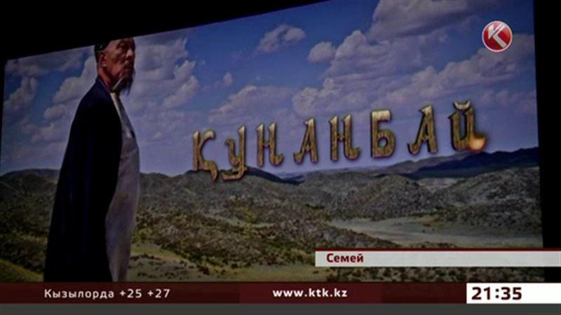 В Семее прошла премьера исторического фильма «Кунанбай»