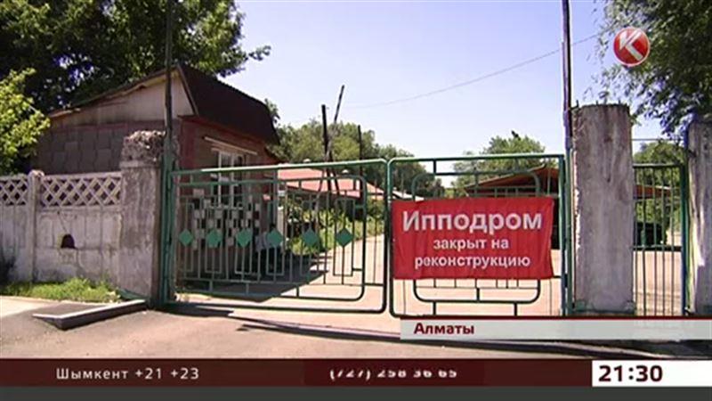 Продадут только часть Алматинского ипподрома - под строительство жилого комплекса