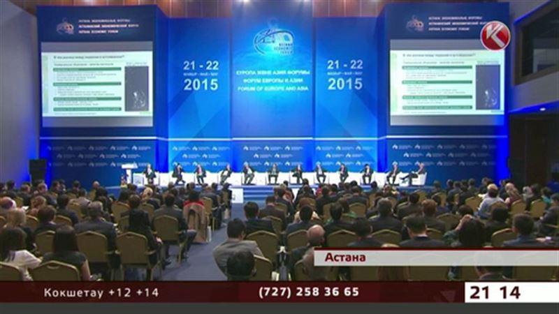 В Астане открылся крупнейший в регионе экономический форум