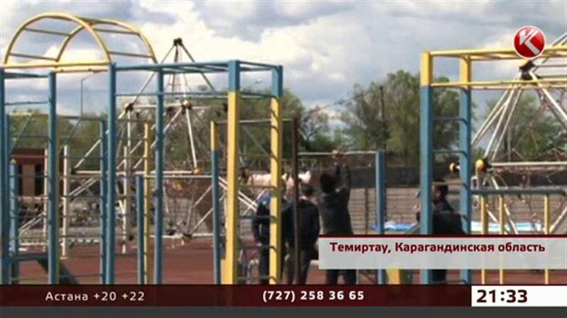 Чиновники Темиртау решили сделать платной спортивную площадку