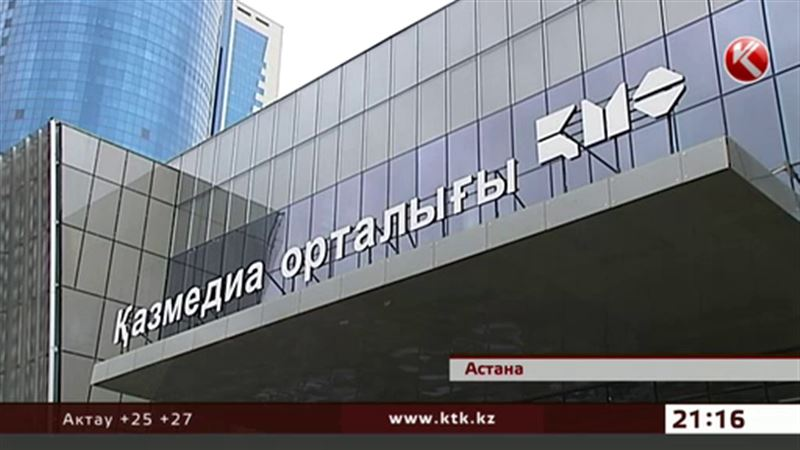 Из здания Казмедиацентра дважды эвакуировали людей