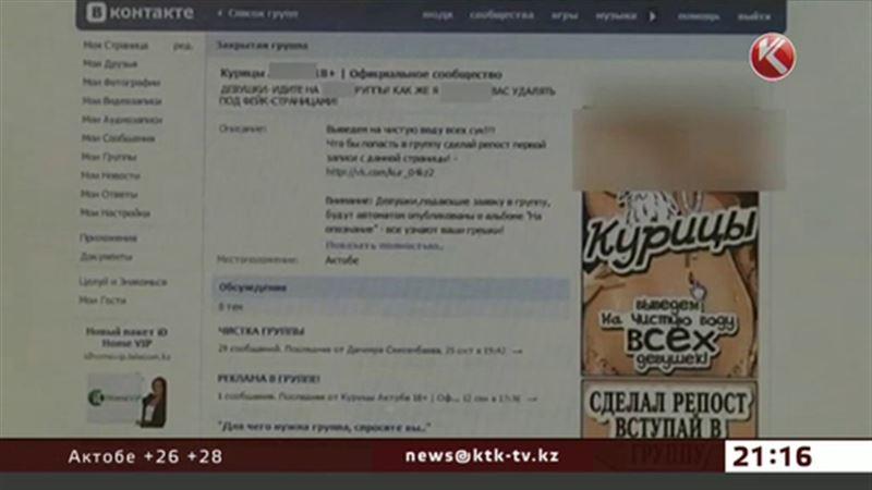 Доступ к скандально известной группе «Курицы Алматы» закроют
