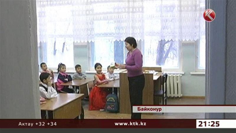 Школьники Байконура больше не будут учиться по российским стандартам