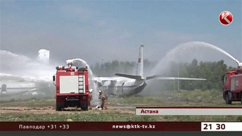 В аэропорту Астаны тушили условный пожар на взлетно-посадочной полосе