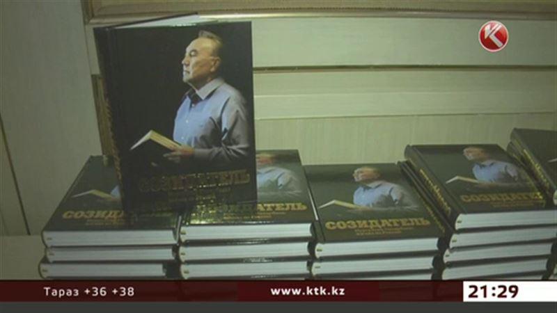 В Москве презентована книга о Назарбаеве
