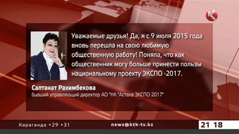 Топ-менеджеры «Астана ЭКСПО-2017» продолжают покидать свои посты