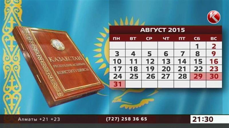 В конце лета казахстанцев ждут сразу три выходных дня подряд