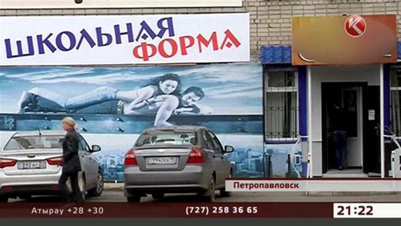 На магазине «Школьная форма» изобразили полуобнаженную пару