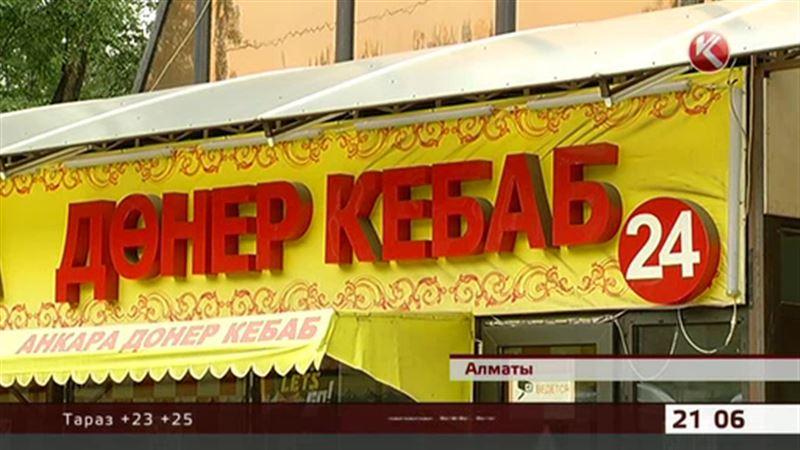 В Алматы закрывают донерные - к медикам обратилось больше 60 горожан