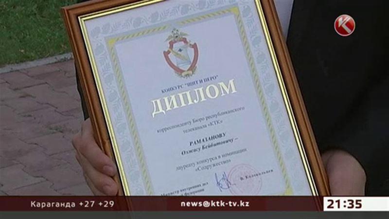 На международном конкурсе «Щит и перо» наградили корреспондента КТК
