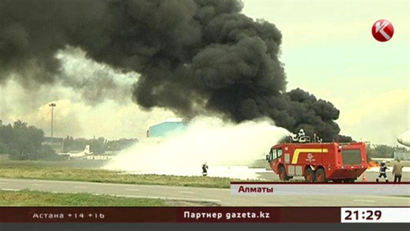 В аэропорту Алматы учились тушить самолет