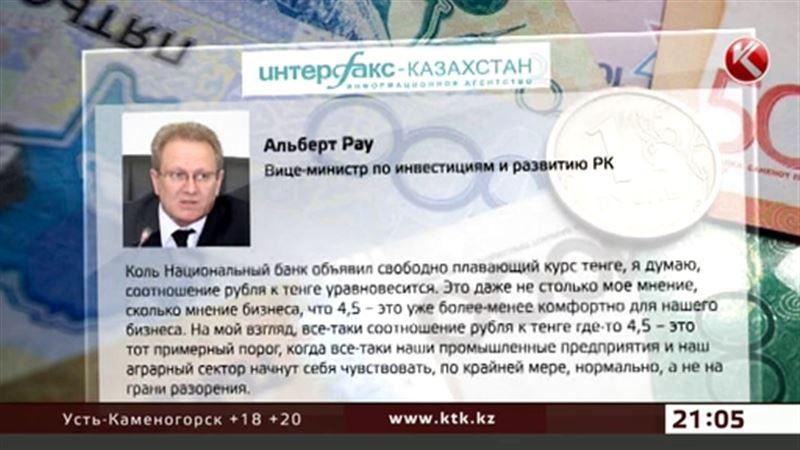 Альберт Рау: курс тенге к рублю стал «комфортным»
