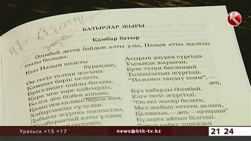 В школьном прочтении эпоса Камбар батыр курит и пьет самогонку