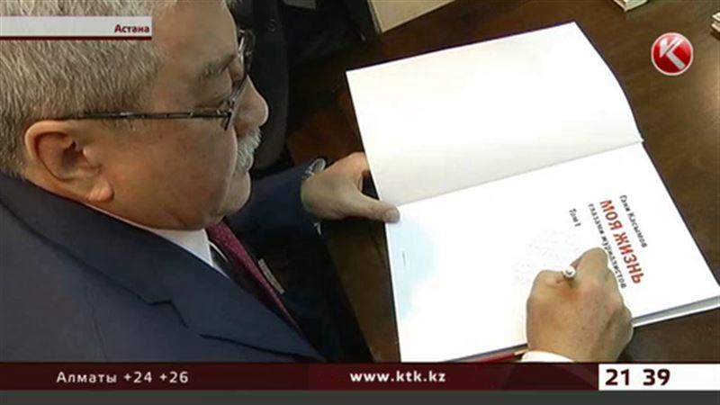 Гани Касымов представил книгу о себе