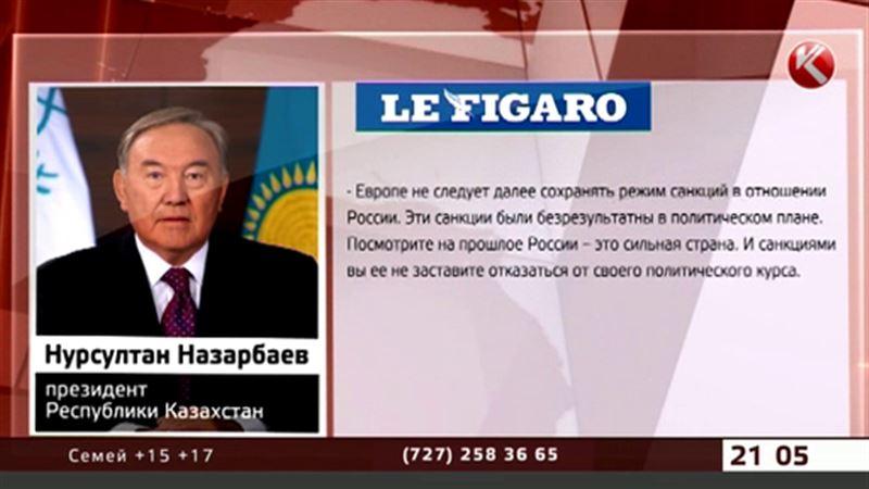 В интервью «Le Figarо» Назарбаев призвал отказаться от антироссийских санкций