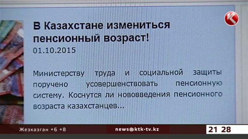 Минздрав РК обратился в КНБ из-за провокационных баннеров