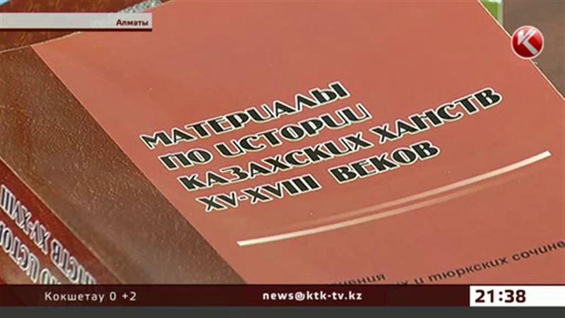 В Алматы презентовали переизданный сборник, посвященный Казахскому ханству