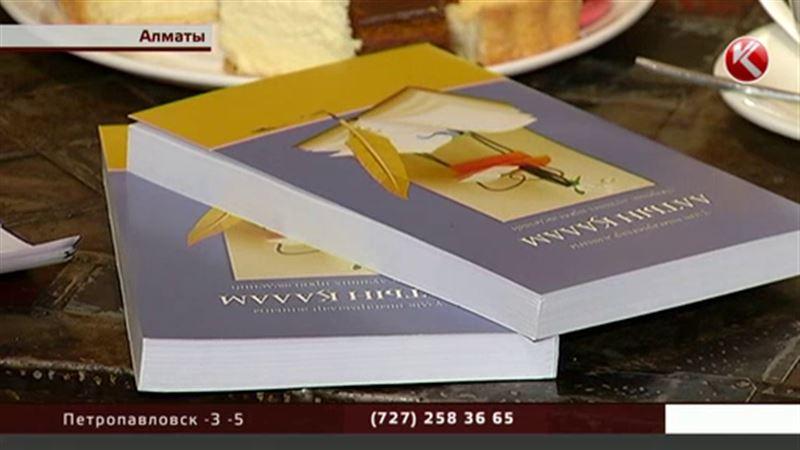Молодым писателям Казахстана сложно издавать книги