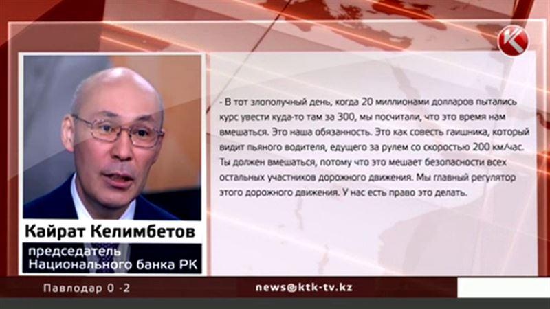 Кайрат Келимбетов сравнил банки с пьяными водителями