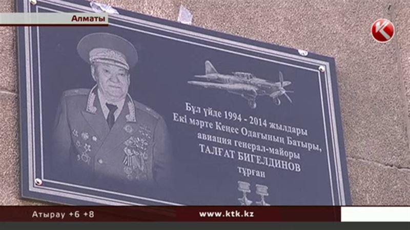 В Алматы установили мемориальную доску Талгату Бегельдинову