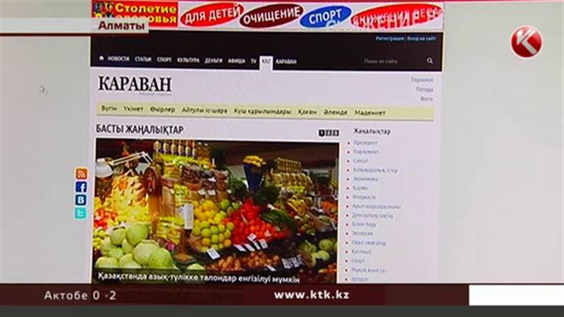 Портал Gazeta.kz и сайт «Каравана» теперь работают в едином формате