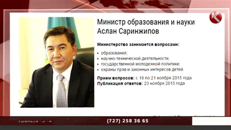 Казахстанцы будут общаться с министрами напрямую
