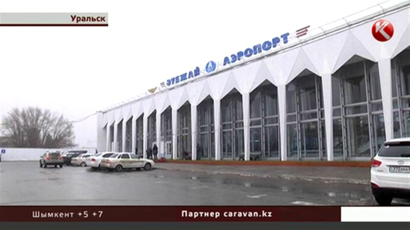 Аэропорт Уральска не отправляет и не принимает самолеты, пассажиры негодуют