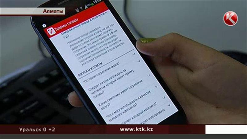 Казахстанцам предлагают оказывать себе помощь через мобильное приложение
