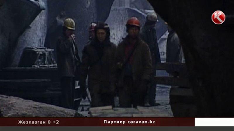Казахстанских горняков и металлургов просят не бояться увольнений