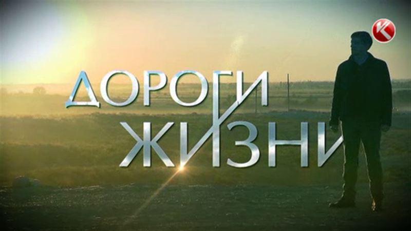 «Өмірдің жол иірімдері» деректі фильмі