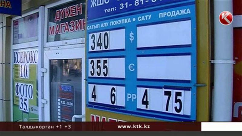 В Петропавловске  не продают доллары и евро