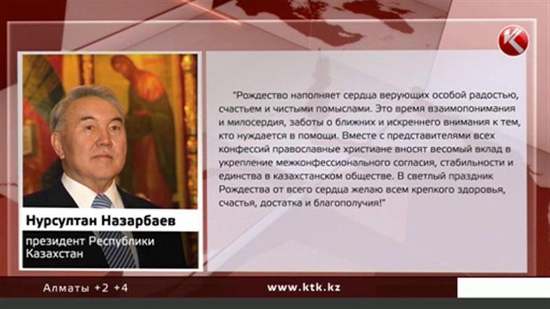 С Рождеством казахстанцев поздравил Нурсултан Назарбаев