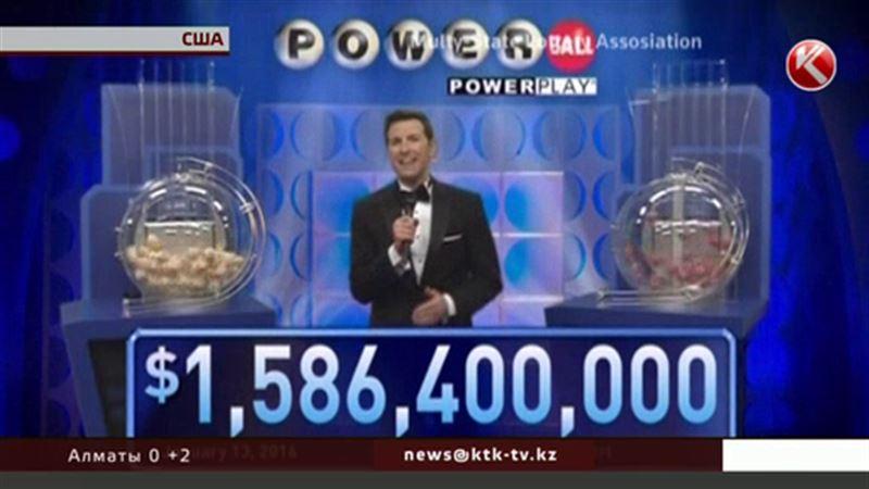 В США разыграли полтора миллиарда долларов