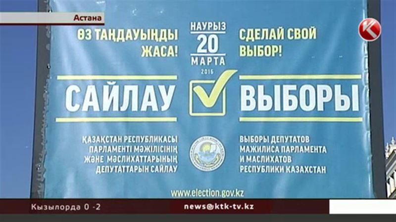 На казахстанских улицах разместили почти 800 билбордов на тему выборов