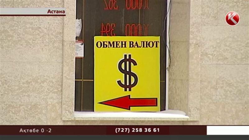 Ұлттық банк валюта айырбасына қатысты дәлізді кеңейтті