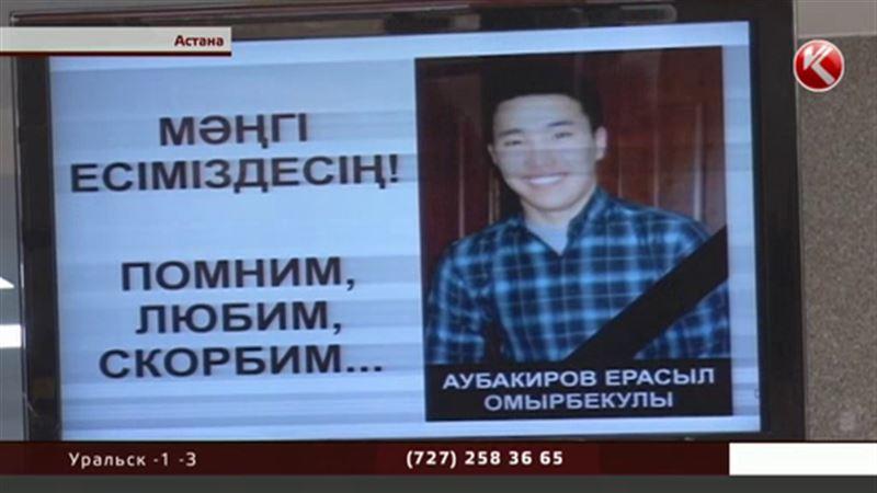 Убийство Ерасыла: очевидец обнародовал видео расправы